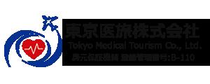 東京医旅株式会社